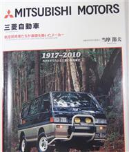 三菱自動車の歴史を知る本