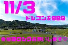 FJ CRAFT☆和楽☆コラボ企画♪ドレコン・BBQ !!