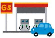 地方のガソリンスタンドは絶滅危惧種。