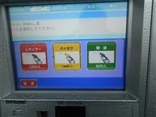 ハイオク134円・・・