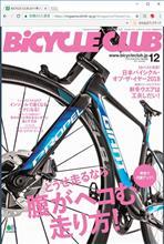 【自転車】BiCYCLE CLUB 12月号
