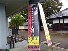 Honda展(ちょい!)