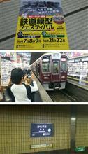 半ドンで昼から鉄道模型の即売会に京都烏丸///