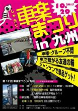 行きますかね٩(๑´꒳ `๑٩)第12回 車楽まつり in 九州