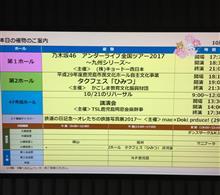 きいちゃん、ひめたん卒業を語る 乃木坂46 アンダーライブin九州 鹿児島