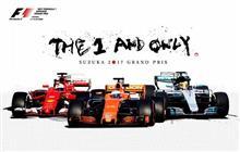 F1 日本GP 2017 ⑤