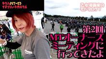 第2回MTオーナーズミーティングに行ってきた -MotoVlog- 乙女漫画家のモトブログ