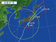 明日は休み♪(*^^*) でも台風が…(*_*;