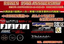 ROWEN 19TH ANNIVERSARY開催決定!!