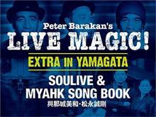 Peter Barakan's LIVE MAGIC in Yamagata ♪