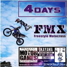 クルマ、バイクの秋祭り、MOTOR GAMES岡山