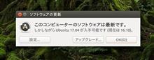 17.10  OSのアップグレード