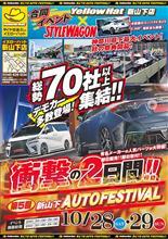 今週末は横浜 イエローハット新山下店さんのイベントに参加します!!