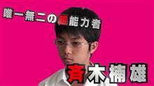 斉木楠雄のΨ難