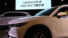 CX-8 プロトタイプ展示会