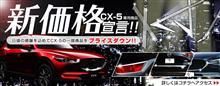 【シェアスタイル】CX-5商品お得情報!!見なきゃ損!!