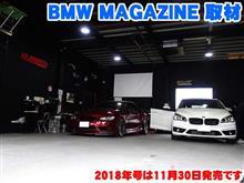 BMW MAGAZINE 取材