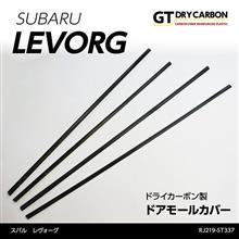 スバル レヴォーグ用ドライカーボン製ドアモールカバー予約販売開始!