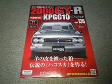 週刊ハコスカGTR Vol.126
