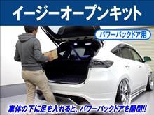 イージーオープンキット(パワーバックドア用) 発売!!