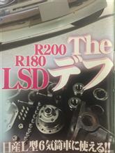 R200LSDデフ、ギア比3.9のこと
