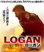 LOGAN    X-MENシリーズ