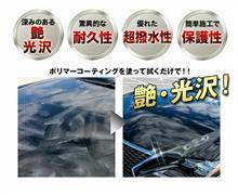 【プレミアム洗車セット モニターレポート】詳しくはパーツレビューで