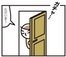 無事に帰宅しました!( ̄▽ ̄)