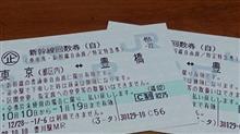 ミクプリ東京へ高速移動出来るチケット手に入れる!ちゃり~ん(効果音)