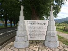 マキノ高原&伊吹山