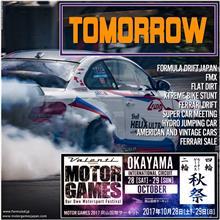 明日明後日はMOTOR GAMES岡山国際サーキット
