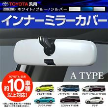 トヨタ車汎用ミラーカバーが登場!国内塗装で安心のクオリティ