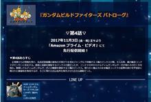 ガンダムビルドファイターズバトローグ第4話、11月3日配信!
