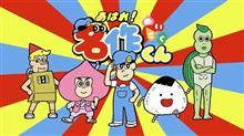 NHK Eテレ 「あはれ!名作くん」という番組に・・・(^_^;))