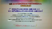 NHKアニメ100 最後は声優 皆さん投票しよう!