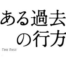 過去の紹介