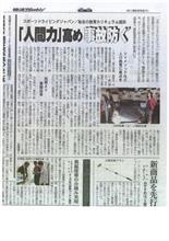 スポーツドライビングジャパンの事業が『物流weekly』に掲載されました。