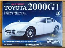 週刊トヨタ2000GT 第16号