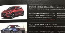 ソウルレッドクリスタルメタリックのDJデミオが東京モーターショーに展示中!