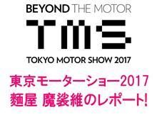20171027 東京モーターショーレポート Vol.2