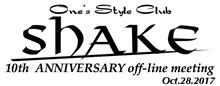 shake 10周年記念オフ会
