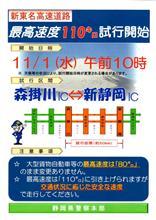 新東名高速道路11月1日より「森掛川IC~新静岡IC」最高速度110Km試行開始