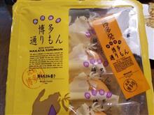 九州からのお土産のお味は???