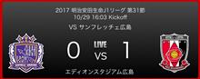 2017 J1 第31節 広島戦(A)