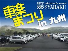 車楽まつりin九州