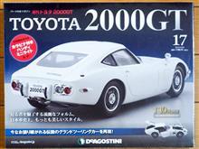 週刊トヨタ2000GT 第17号