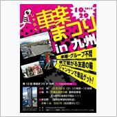 車楽まつり in 九州