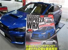 『ハイパーレブ WRX』 発売! MIRAGEが掲載されました!