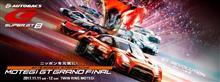2017 AUTOBACS SUPER GT Round 8:エントリーリスト