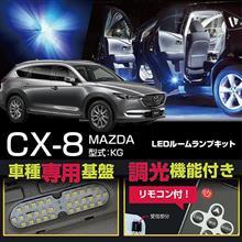 マツダ CX-8用LEDルームランプ販売開始!